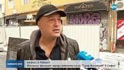 """ЗАРАДИ РЕМОНТА: Търговци напускат магазините си на """"Графа"""""""
