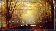 Никога не те заболя (превод) - Konstantinos Seretis