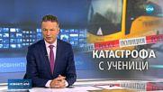 ЧЕЛЕН УДАР: Катастрофа с училищен автобус, две деца са ранени