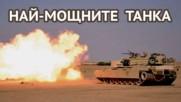 10 от най-добрите военни танка