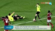 """ЦСКА опита, но Клуж фрезова """"червените"""" амбиции в Лига Европа"""