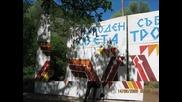 света троица 2009 елхово