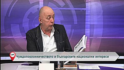 Чуждопоклонничеството и българските национални интереси