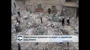 Ожесточени сражения се водят в сирийския град Алепо