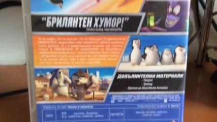 Българското Dvd издание на Пингвините от Мадагаскар 2014 Афилмс 2015
