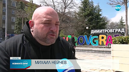 Димитровград и Благоевград на нож срещу евродепутат заради смяна на имената