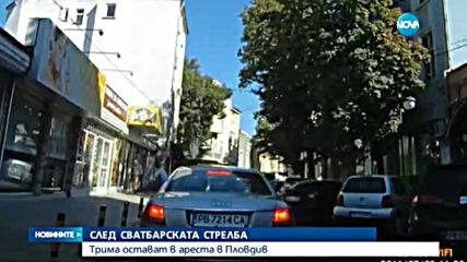 СЛЕД СВАТБАРСКАТА СТРЕЛБА: Трима остават в ареста в Пловдив