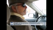 Google тества успешно автомобили без шофьор