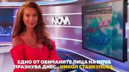 Известни и обичани българи - те днес имат имен ден!