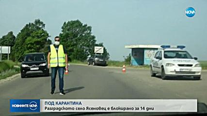 Разградското село Ясеновец е блокирано за 14 дни