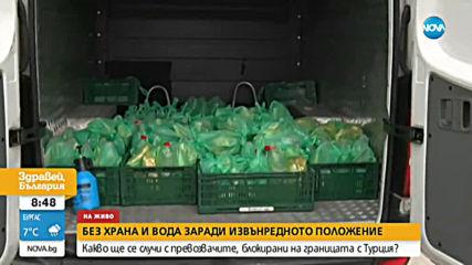 Раздават предпазни средства и храна на блокираните на границата с Турция шофьори