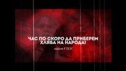 VIP Brother 2014: Час по-скоро...