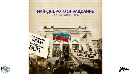 Jay, Керанов & 4pk - Най-доброто Оправдание (official Release)