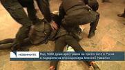 Над 1000 души арестувани на протестите в Русия в подкрепа на опозиционера Алексей Навални