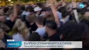 Полицията в Париж разпръсна нелегално парти