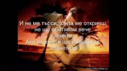 Vasilis Karas - Ke Min Me Psaksis (prevod)
