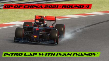 БгФ1 2021 ГП на Китай - Обиколка на пистата с Иван Иванов