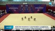 Спортни новини (10.08.2020 - късна емисия)