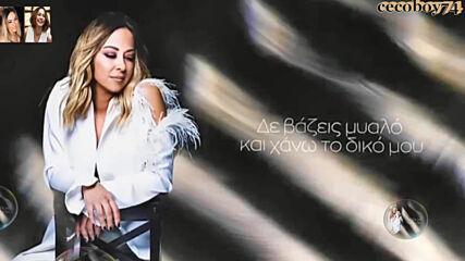 Μελίνα Ασλανίδου - Δε Βάζεις Μυαλό - не влагаш разум