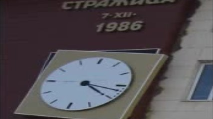 В СЪРЦЕТО НА БЪЛГАРИЯ /част 37/. Стражица