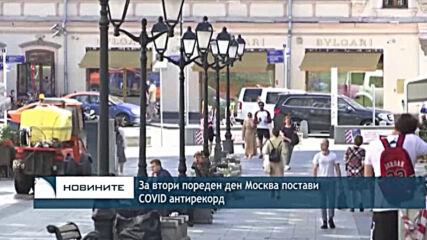 За втори пореден ден Москва постави COVID антирекорд