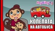 Колелата на автобуса - детска песничка (бг аудио) full hd
