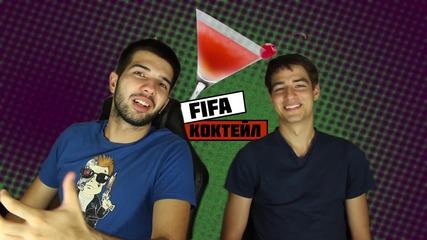 Fifa Коктейл