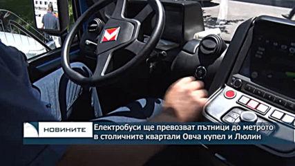 Електробуси ще превозват пътници до метрото в Овча купел и Люлин в София