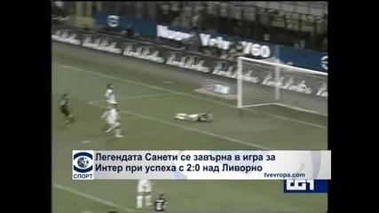 """Легендата Санети се завърна в игра при победата на """"Интер"""" с 2:0 над """"Ливорно"""""""