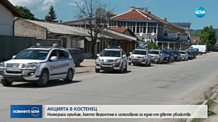 ГОРЕЩА СЛЕДА: Откриха оръжие, с което вероятно е извършено едно от убийствата в Костенец