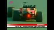 Формула 1 - Бюджетите ограничени,  отборите недоволни
