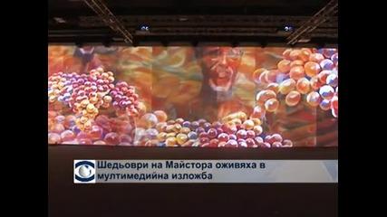 """Шедьоври на Майстора """"оживяха"""" в мултимедийна изложба"""