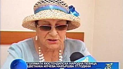 Цветанка Илчева - навършва 77 години