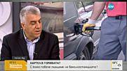 Депутат: Картелът на пазара на горива ни ощетява с над 1 млрд. лева