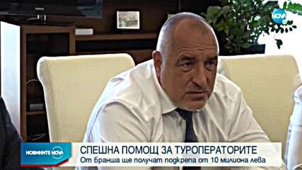 Подпомагат туроператорите с 10 млн. лева