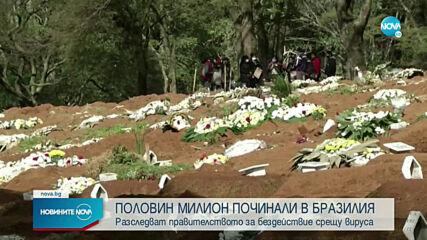 Половин милион починали в Бразилия от COVID-19