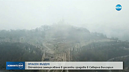 Северна България потъна в гъста мъгла