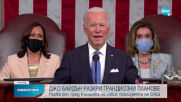 Байдън разкри грандиозни планове в първа си реч пред Конгреса