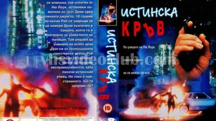 Истинска кръв с Джеф Фейхи (синхронен екип, дублаж на Тандем Видео, 1995 г.) (запис)