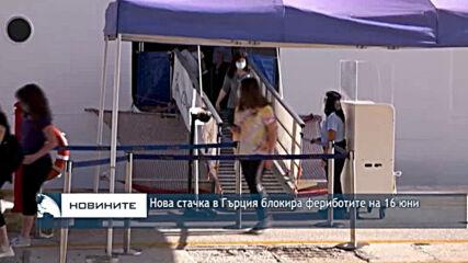 Нова стачка в Гърция блокира фериботите на 16 юни
