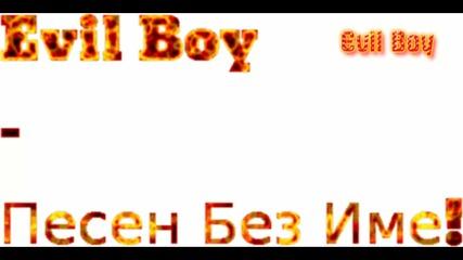 [bg Rap] Evil Boy - Песен Без Име