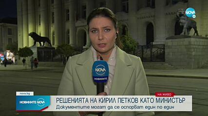 Новините на NOVA (28.10.2021 - централна емисия)