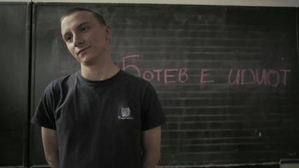 Ботев е идиот - (късометражен филм)