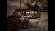 Не Мога Да Те Забравя [превод] Stathis Ksenos - Na Se Ksep eraso