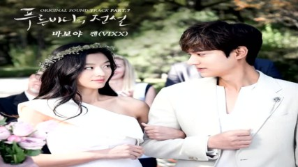 + бг превод* Ken ( V I X X ) - You Fool ( The Legend of The Blue Sea Ost Part.7 )