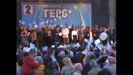Концерт на ГЕРБ в Димитровград