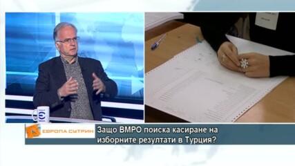 Боян Чуков: Изборните резултати в Турция трябва да бъдат касирани