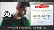 Akis Zaris - Fws Mou