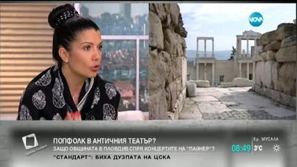 Звезди: Не съм съгласен в Античния театър да има полуголи певици и прашки