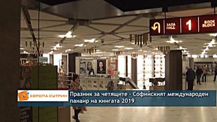 Празник на четящите - Софийският международен панаир на книгата 2019